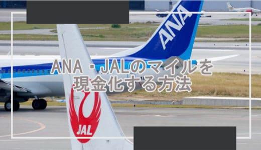 ANA・JALのマイルは現金に交換できる!マイルを現金化する方法