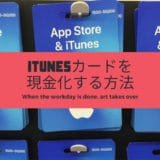 iTunesカードを現金化する方法