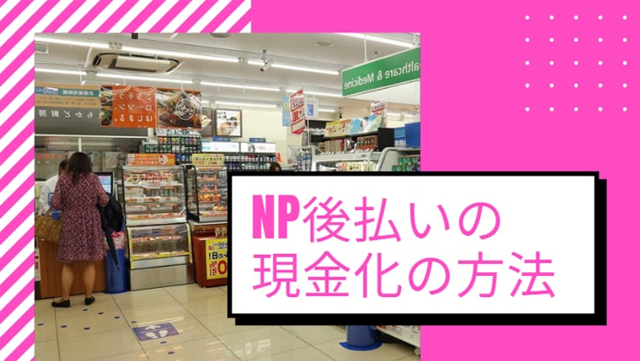 NP後払いの現金化