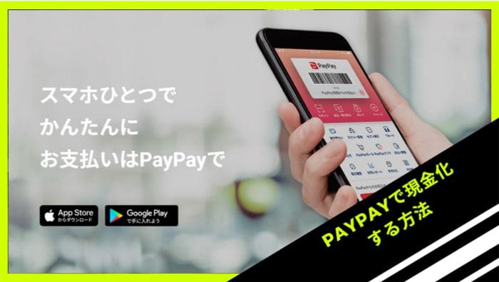 PayPayで現金化する方法