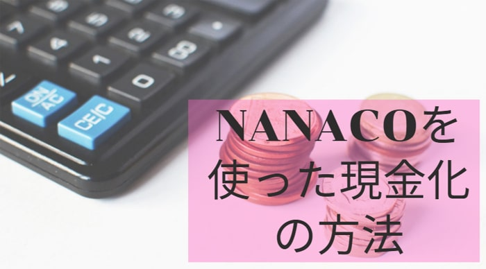 nanacoを使った現金化の方法