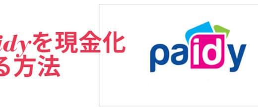 Paidyの現金化は可能か?有効な二つの手段を紹介!
