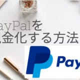 paypalで現金化する方法